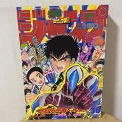"""Thumbnail of """"1993年 少年ジャンプ 38号 表紙 地獄先生ぬーべー"""""""