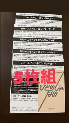 "Thumbnail of ""SEVENTEEN ひとりじゃない リリースイベント シリアルコード"""