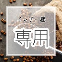 """Thumbnail of """"イッチー様専用"""""""