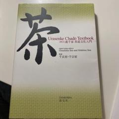 "Thumbnail of ""Urasenke chado textbook : 英文"""