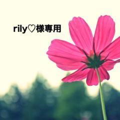 "Thumbnail of ""rily♡様専用"""