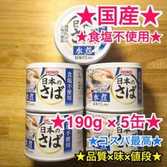 """Thumbnail of """"★国産★食塩不使用★HOKO 日本のさば 水煮 190g 5個 鯖缶 サバ缶宝幸"""""""