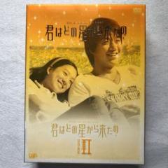"Thumbnail of ""君はどの星から来たの DVD-BOX Ⅱ〈4枚組〉"""
