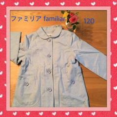 "Thumbnail of ""ファミリア familiar コート(ライナー付き)120"""