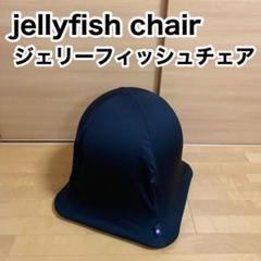 """Thumbnail of """"jellyfish chair ジェリーフィッシュチェア ブラック 椅子 イス"""""""