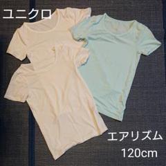 "Thumbnail of ""下着5枚セット☆120cm☆子供服"""