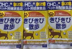 """Thumbnail of """"DHC きびきび散歩"""""""