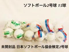"""Thumbnail of """"ソフトボール2号球 15球"""""""