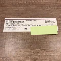 "Thumbnail of ""第1940回 NHK交響楽団定期公演 池袋Cプロ"""