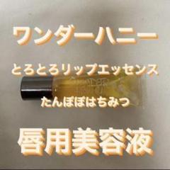 "Thumbnail of ""ワンダーハニー 唇用美容液"""