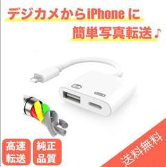 "Thumbnail of ""Lightning - USB 3カメラアダプタ"""