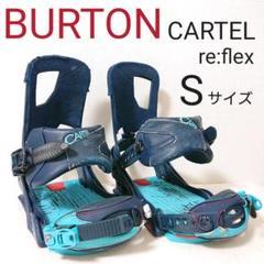 """Thumbnail of """"BURTON CARTEL ビンディング バイン Sサイズ バートンスノーボード"""""""