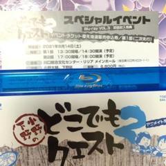"Thumbnail of ""どこでもクエスト2 スペシャルイベント"""