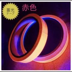"Thumbnail of ""蓄光 発光 ◇ 夜間 テープ 高輝度 長時間 1.5cm 5m"""