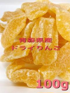 """Thumbnail of """"青森県産  ドライりんご 100g ドライフルーツ おやつ"""""""