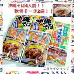 "Thumbnail of ""06.【激安】沖縄そば4人前!!軟骨そーき2袋 乾麺 即席麺 レトルト ソーキ"""
