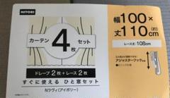 "Thumbnail of ""カーテン4枚セット"""