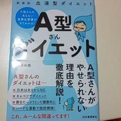 "Thumbnail of ""血液型ダイエット A型さんダイエット"""