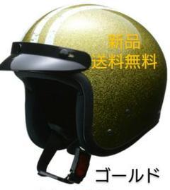 """Thumbnail of """"【新品】LEAD FLAKER スモールジェットヘルメット ゴールド"""""""