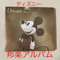 "Thumbnail of ""Dream Disney Greatest Songs"""