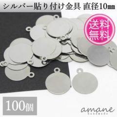 "Thumbnail of ""貼り付け金具 10mm カン付 シルバー パーツ 100個【0174】"""