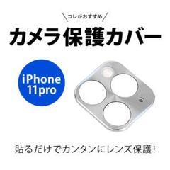 "Thumbnail of ""iPhone11pro用 カメラ カバー"""