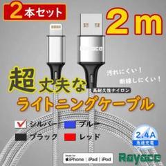 "Thumbnail of ""2m2本 銀 アイフォン 特価 ライトニングケーブル 充電器 純正品同等"""