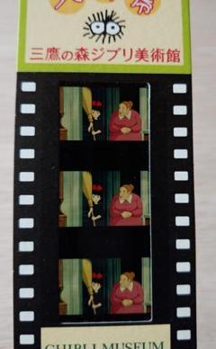 """Thumbnail of """"ジブリ美術館チケット  キキ、千、フィルム入場券2枚セットです。バラ売り可"""""""