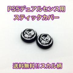 """Thumbnail of """"(D09) PS5 コントローラーデュアルセンス フリーク・スティックカバー"""""""