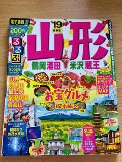 """Thumbnail of """"るるぶ山形 鶴岡 酒田 米沢 蔵王 '19"""""""