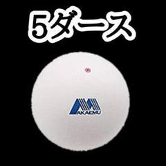 "Thumbnail of ""【5月上旬入荷/即日発送】ソフトテニスボール5ダース(アカエム)"""