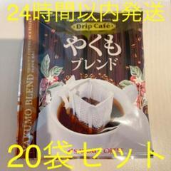 "Thumbnail of ""澤井珈琲 やくもブレンド 20袋セット"""