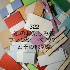 """Thumbnail of """"322 紙のお楽しみ袋 ファンシーペーパーとその他端紙"""""""