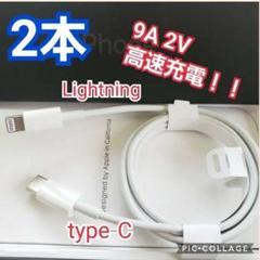 2本 高速充電 type-C ライトニング純正品質 送料無料