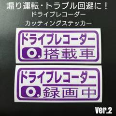 "Thumbnail of ""好評です❗『ドライブレコーダー搭載車&録画中』カッティングステッカーVer.02"""