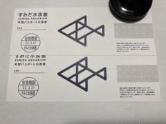 "Thumbnail of ""すみだ水族館 年間パスポート引換券 2枚"""