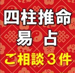 """Thumbnail of """"占い(四柱推命・易占)ご相談3件 ☆鑑定書郵送☆"""""""
