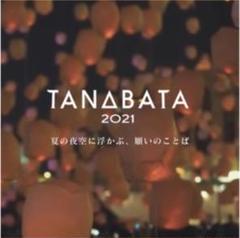"""Thumbnail of """"スカイランタン 京都"""""""