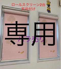 "Thumbnail of ""ロールスクリーン小窓用 バラ売り 女の子部屋 中古"""