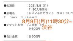 "Thumbnail of ""HMV museum 入場券 前売券 8/9 11:30 1枚"""
