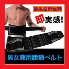 """Thumbnail of """"腰ベルト 腰痛ベルト サポーター 骨盤 腰痛 サポートベルト コルセット L"""""""
