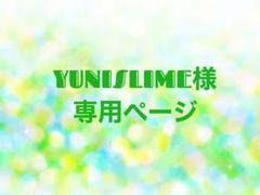 """Thumbnail of """"YUNISLIME様専用ページ"""""""