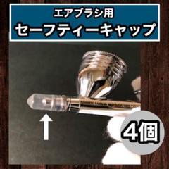 """Thumbnail of """"【エアブラシ用】セーフティーキャップ 4個セット"""""""