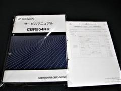 """Thumbnail of """"美品!CBR954RR【BC-SC50】純正 サービスマニュアル"""""""