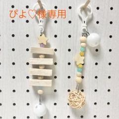 "Thumbnail of ""ぴよ♡様専用"""