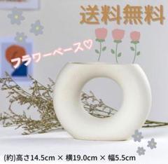 "Thumbnail of ""セール中 花瓶 ドーナツ型花瓶 丸型 フラワーベース インテリア ホワイト"""