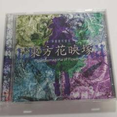 "Thumbnail of ""東方花映塚"""