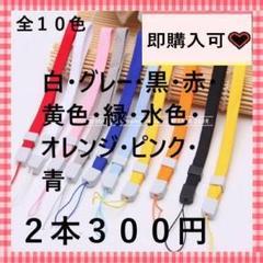 "Thumbnail of ""即購入可 全10色ストッパー付ストラップ平らタイプ 2本300円"""