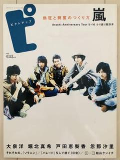 "Thumbnail of ""嵐 ピクトアップ2010年4月号 5×10座談会"""