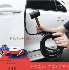 "Thumbnail of ""【10Mセット】 車用ドアモール 車ドア保護セット 衝撃・キズ防止 取付け簡単"""